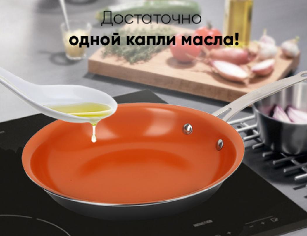 Фото сковороды Ля Шеф с маслом