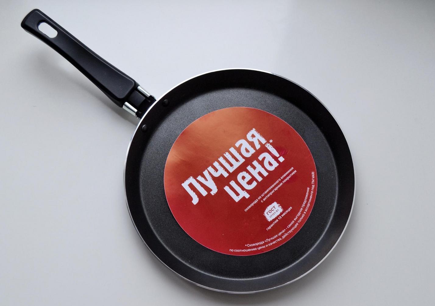 """Сковорода VARI """"Лучшая цена"""""""