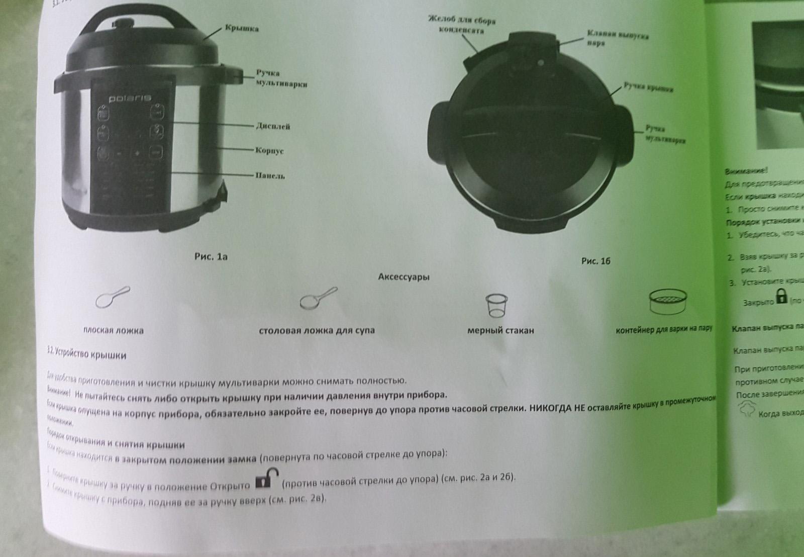 Инструкция мультиварки-скороварки