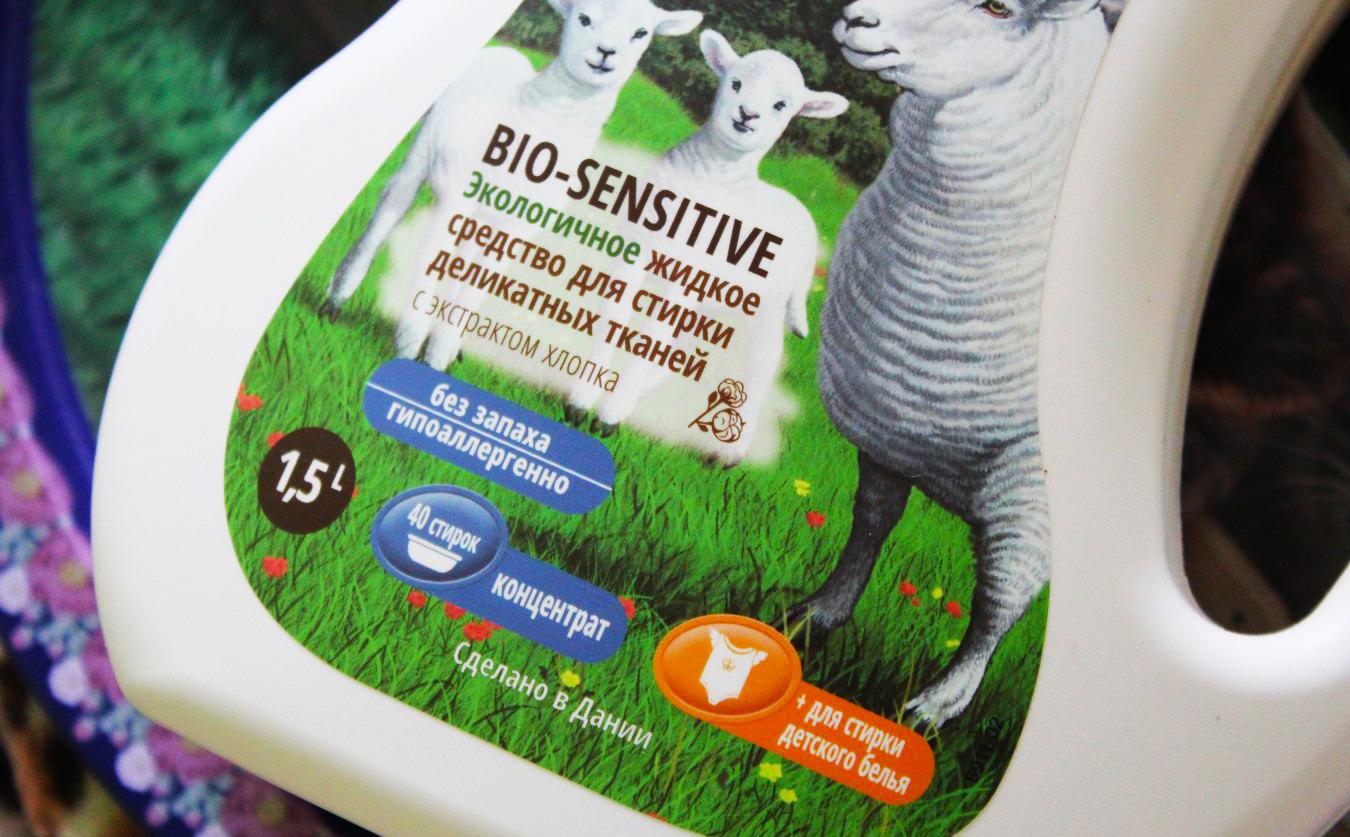 Гель для стирки Bio-sensitive
