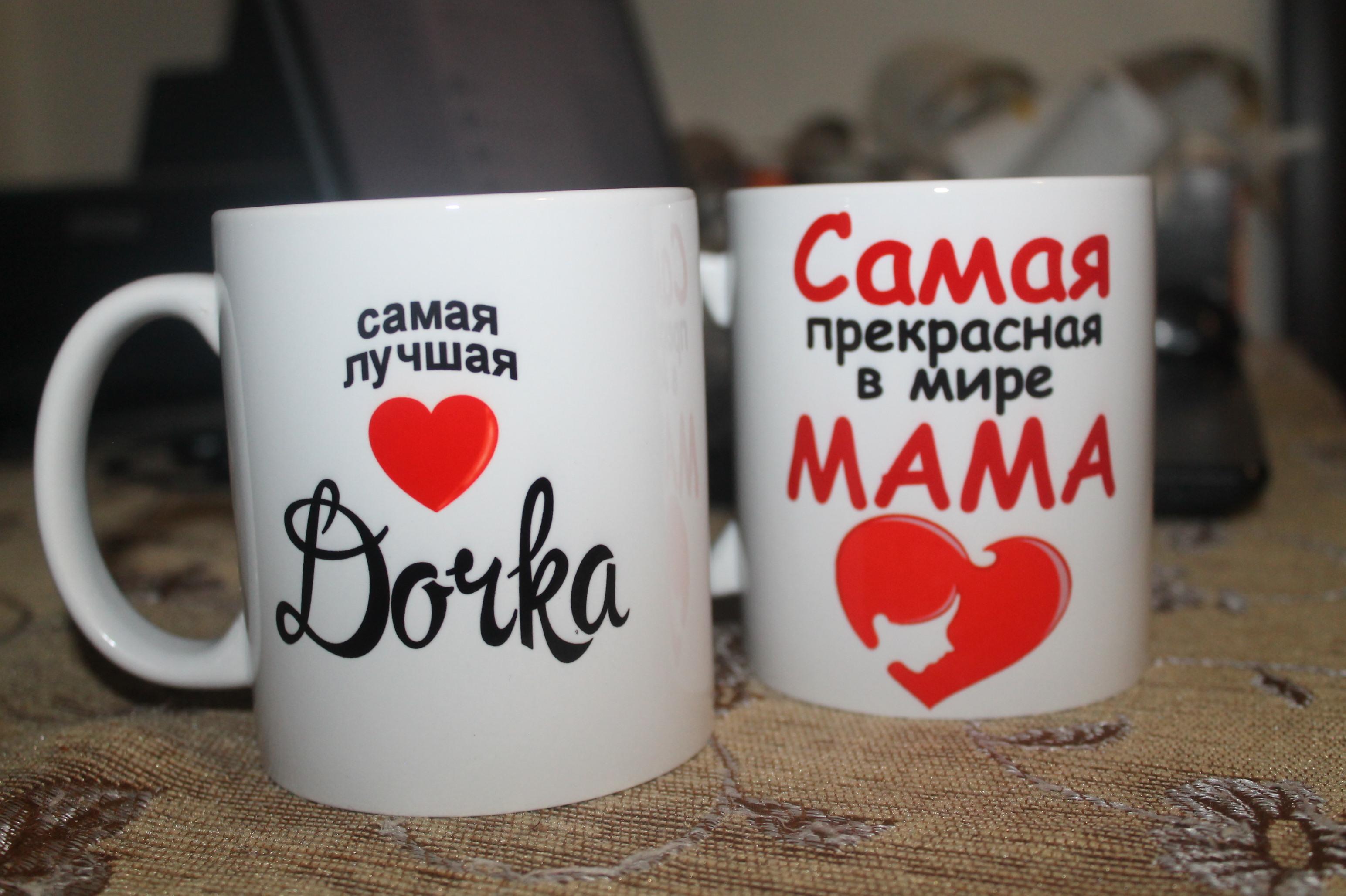 Парные кружки для мамы и дочки