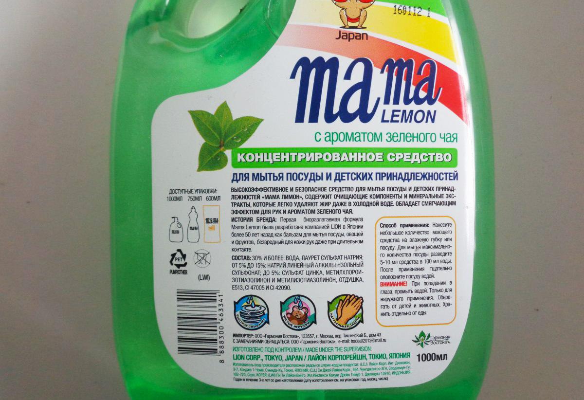 Состав Mama Lemon
