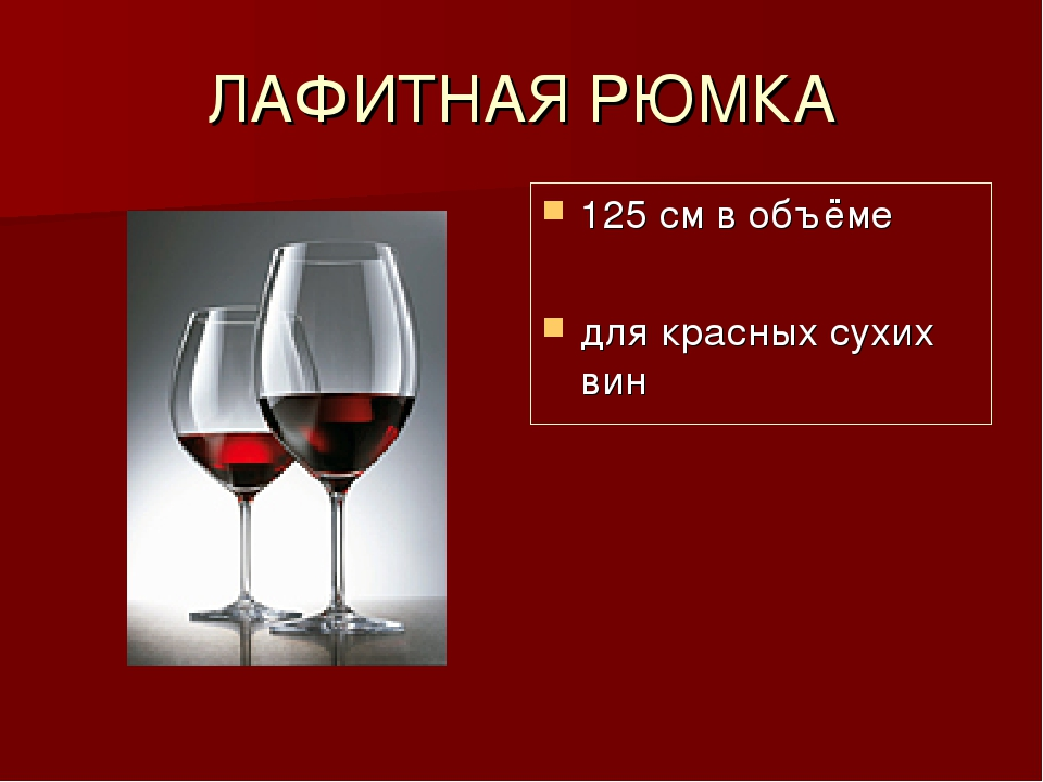 Лафитная рюмка для вина